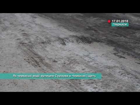 Телеканал АНТЕНА: Як черкаські водії вулицею Сурікова в Черкасах їздять