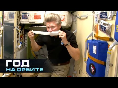Год на орбите. Груз неземного назначения. Фильм 3 / A Year In Space. Out of This World Delivery