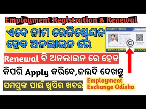 Employment Registration online Process Odisha 2019 | All Students Must Watch