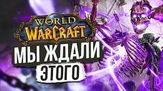 Некромант — НОВЫЙ КЛАСС УЖЕ СКОРО?  World of Warcraft
