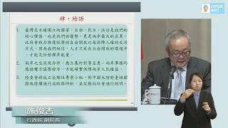 20180316「中國大陸對台31項措施因應對策」記者會