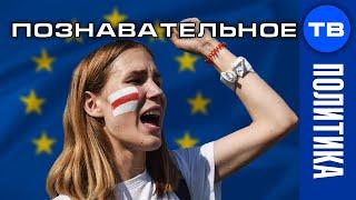 БЕЗВИЗ! Европейская приманка для белорусских протестов (Познавательное ТВ, Артём Войтенков)
