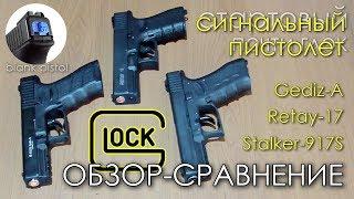GLOCK Сигнальный (Стартовый) * Обзор-Сравнение * Gediz-A | Retay-17 | Stalker-917S
