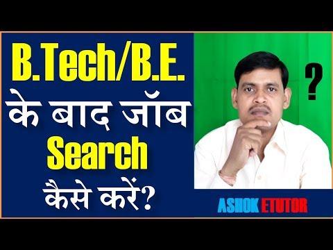 B.Tech/B.E. के बाद जॉब Search कैसे करें?    How to get a Job after Engineering ?