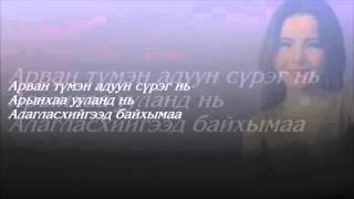 Хишигдалай - Гоолингоо /үгтэй/