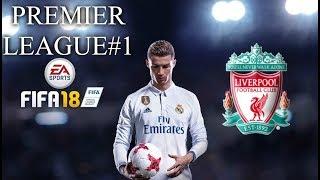 FIFA 18\КАРЬЕРА ЗА ЛИВЕРПУЛЬ\НАЧАЛО СЕЗОНА