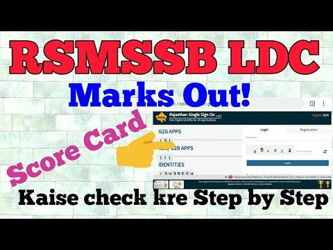 rsmssb-ldc-marks-कैसे-देखे?