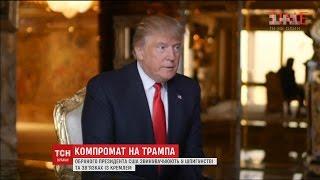 Дональда Трампа звинувачують у шпигунстві та зв'язках з російським урядом