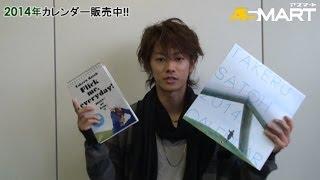 佐藤健2014年カレンダー販売! http://www.asmart.jp/satoh_takeru □「...