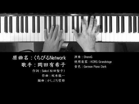 くちびるNetwork 岡田有希子 Yukiko Okada 坂本龍一 作曲ピアノ 耳コピ 弾いてみた