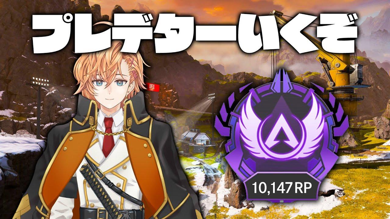 【APEX LEGENDS】10000RPから動かない件【渋谷ハル】