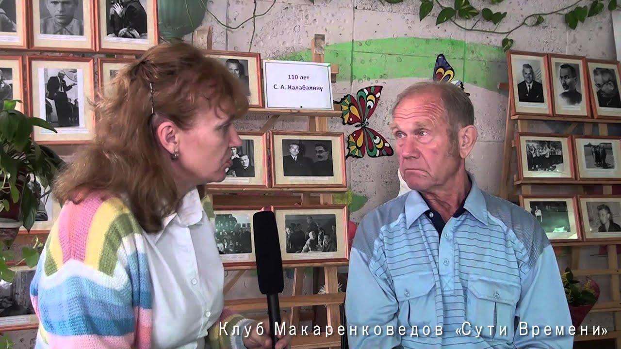 Интервью со Смирновым Н.П. - воспитанником С.А. Калабалина