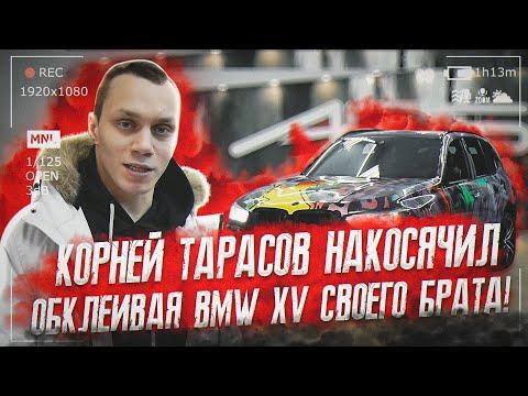 КОРНЕЙ ТАРАСОВ ОБКЛЕИЛ БРАТУ BMW X5! / САМАЯ ЯРКАЯ МАШИНА ГОРОДА