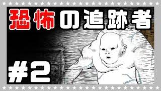 #2【ホラー】実体験をもとに作られた悪夢のホラーゲーム!Neverending Nightmaresを実況プレイ#2【GameMarket】