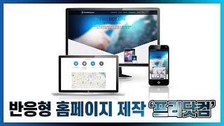 [오렌지디자인] 울산 반응형 랜딩페이지 홈페이지 제작 …