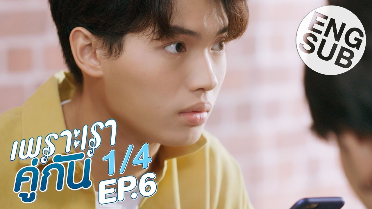 Download [Eng Sub] เพราะเราคู่กัน 2gether The Series | EP.6 [1/4]