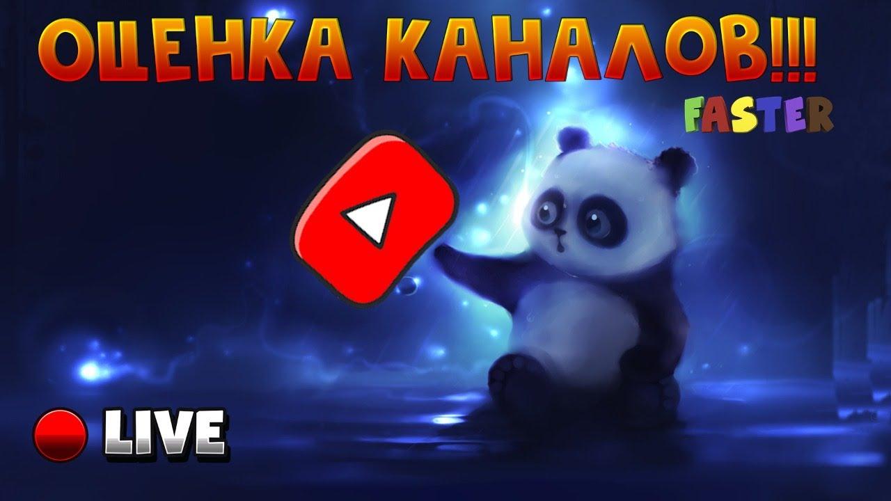 ОЦЕНКА КАНАЛОВ + SKYRIM!!!
