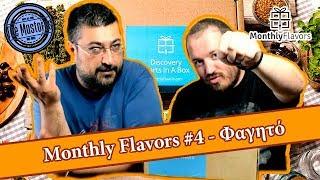Monthly Flavors #4 - Φαγητοκούτι τρομερό!
