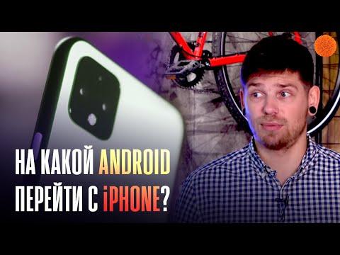 Если не IPhone, то какой смартфон выбрать... Мнение Саши Ляпоты