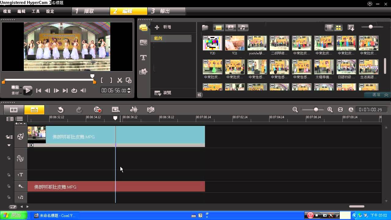 繪聲繪影X4使用教學 - YouTube
