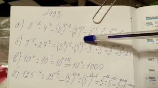993 алгебра 8 класс. тема Степени примеры
