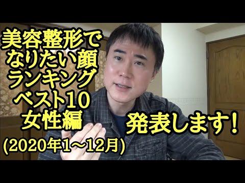 美容整形でなりたい顔ランキングベスト10女性編(2020年1~12月)
