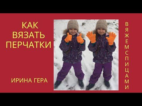 Вязание перчаток спицами детских