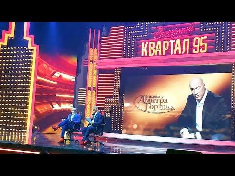 Дмитро Гордон назвав майбутнього президента України прямо в ефірі Вечірній Квартал