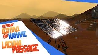 Симулятор виживання на Марсі - Lacuna Passage огляд
