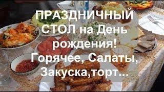 ДЕНЬ РОЖДЕНИЕ/ПРАЗДНИЧНЫЙ СТОЛ // Горячее,Салаты,Закуска,торт..helen marynina
