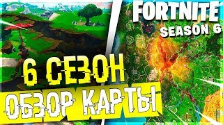 НОВАЯ КАРТА в ФОРТНАЙТ • СЛИВ 6 СЕЗОН • Fortnite Season 6 NEW MAP