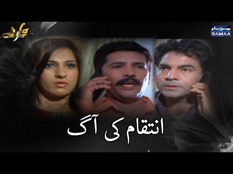 Inteqam Ki Aag | Wardaat | SAMAA TV | Oct 03, 2018