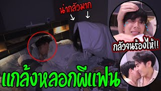 """Pretend Girlfriend"" fooling the ghost in bed (extremely haunting) 