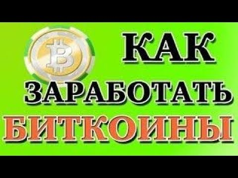Видео Заработок в интернете биткоин отзывы