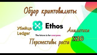 �������� ���� Ethos обзор криптовалюты. Убийца Ledger и Trezor. Перспективы. ������