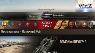 Объект 263  Выжить и победить) Песчаная река World of Tanks 0.9.15