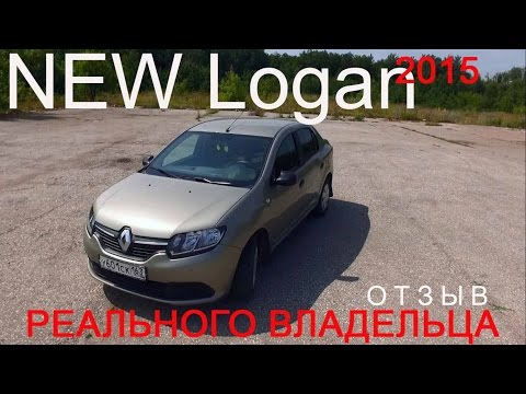 ВСЯ ПРАВДА о новом Renault Logan 2015