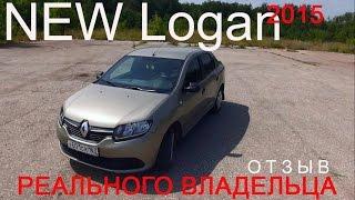 ВСЯ ПРАВДА  о новом Renault Logan 2015(В этом видео реальный владелец нового Логана 2015 года расскажет нам и вам дорогие друзья, сколько слёз счаст..., 2016-07-06T04:14:11.000Z)