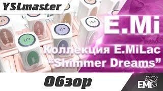 E.Mi - Коллекция E.MiLac Shimmer Dreams