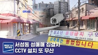 서성동 성매매 집결지 CCTV 설치 또 무산 [MBC경…