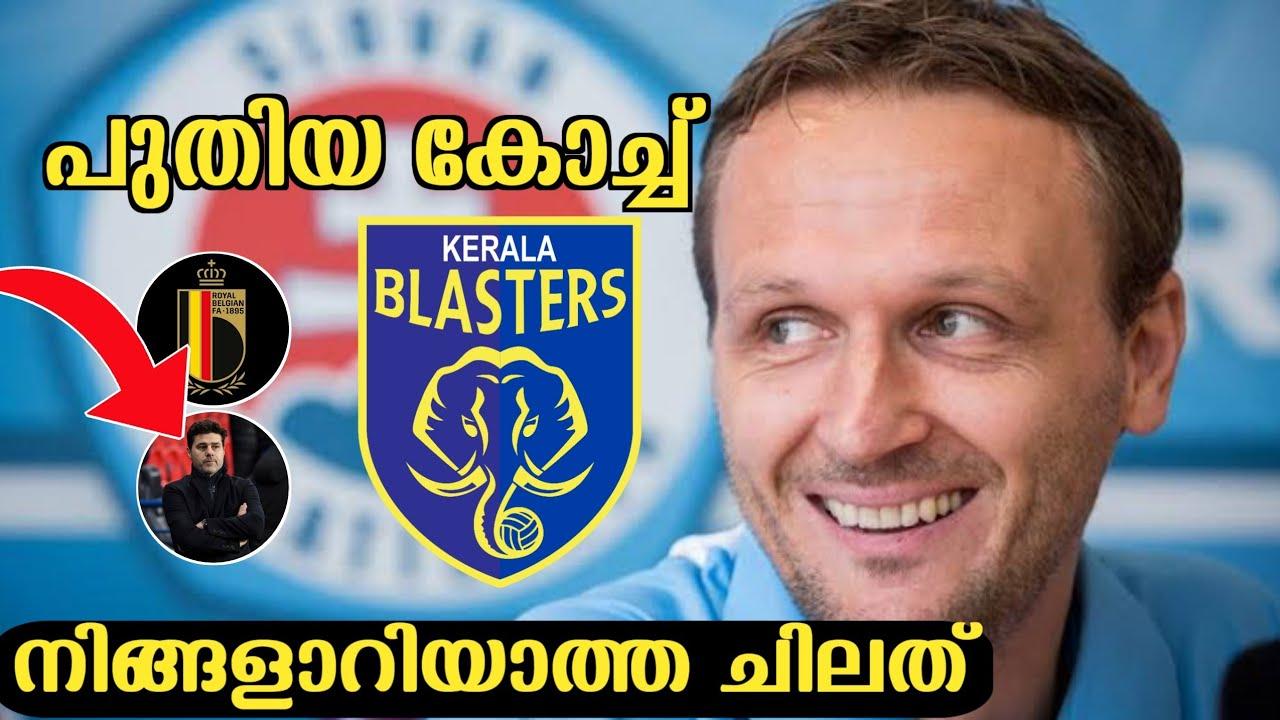 Ivan Vukomanovic | കല്ലു കടികളും പ്രതീക്ഷകളും|First Impression | Kerala Blasters FC Coach |KBFC