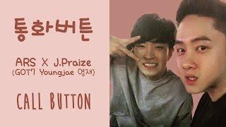 ARS (GOT7 Youngjae 영재) - 통화버튼 CALL BUTTON [ENG/ROM/HAN]