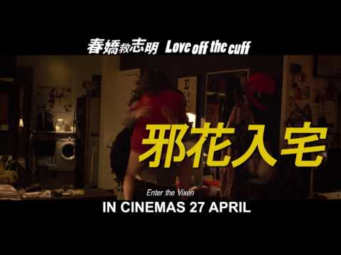 Love Off The Cuff, a new film starring Miriam Yeung