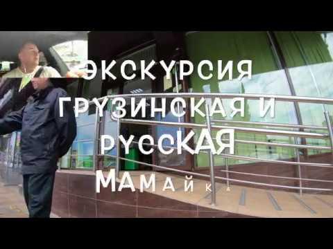 Экскурсия Мамайка(Грузинская и Русская) Этого не покажут риэлторы!!!