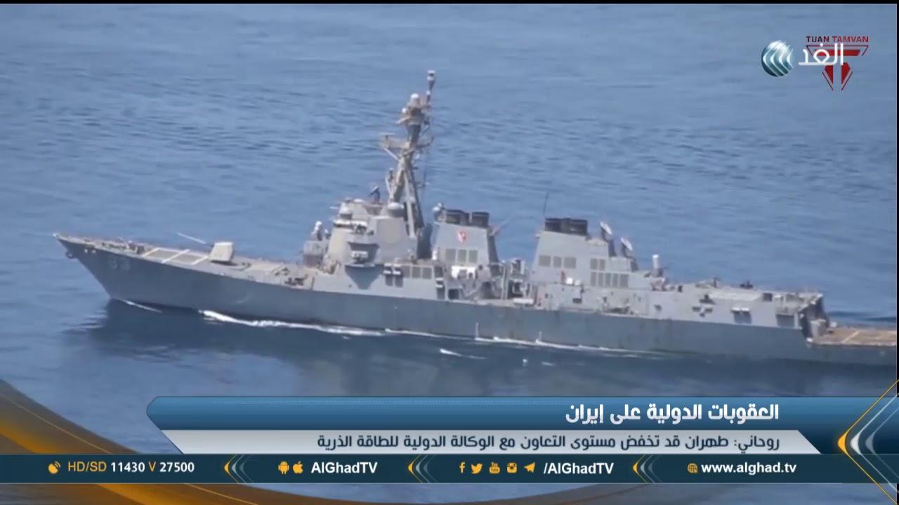 b3997f07bf5da  الغد  قناة الغد  Alghad Channel