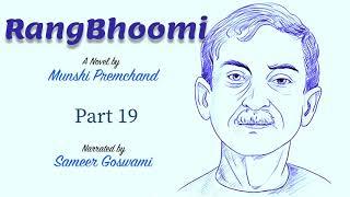 RangBhoomi by Munshi Premchand Part 19 रंगभूमि भाग १९ लेखक मुंशी प्रेमचंद