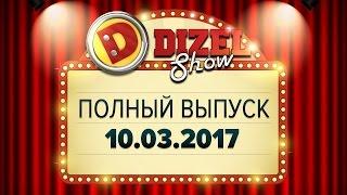 Дизель Шоу - 25 полный выпуск — 10.03.2017