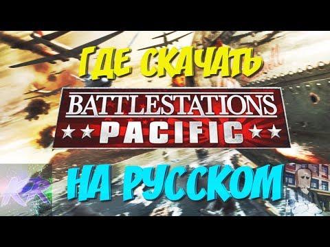 Как Скачать Battlestations Pacific на Русском
