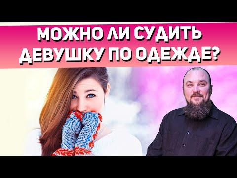Можно ли судить девушку по одежде? Священник Максим Каскун