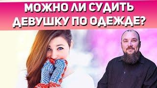Download Можно ли судить девушку по одежде? Священник Максим Каскун Mp3 and Videos